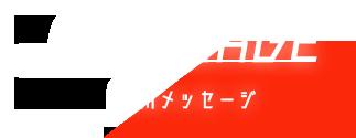 MESSAGE/採用メッセージ