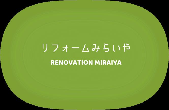 RENOVATION MIRAIYA/リフォームみらいや